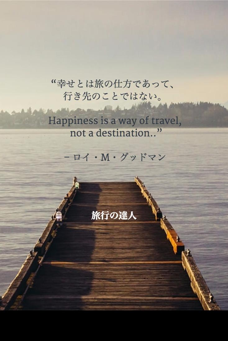 旅に関する名言 英語