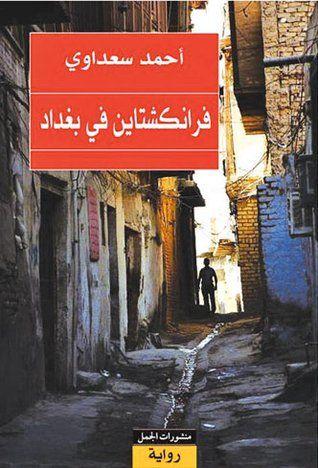 أفضل 6 روايات فازت بالجائزة العالمية للرواية العربية Book Club Books Arabic Books Novels