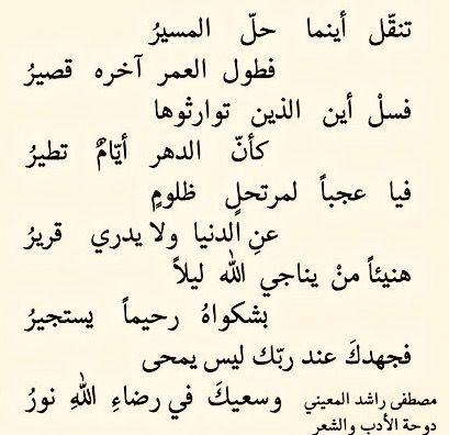 Pin By Khalid Hamoor On اشعاري العربية Arabic Poetry Beautiful Arabic Words Poetry Words