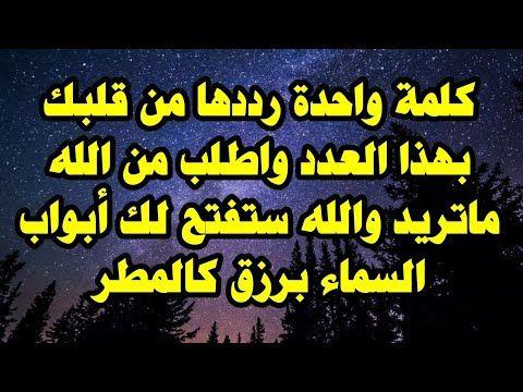 كلمة واحدة رددها من قلبك بهذا العدد واطلب من الله ماتريد والله ستفتح لك أبواب السماء برزق كالمطر Youtube Quotations Islamic Quotes Quotes