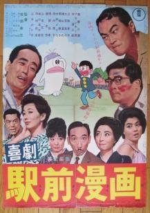 喜劇 駅前漫画   映画 ポスター, ポスター, 喜劇映画