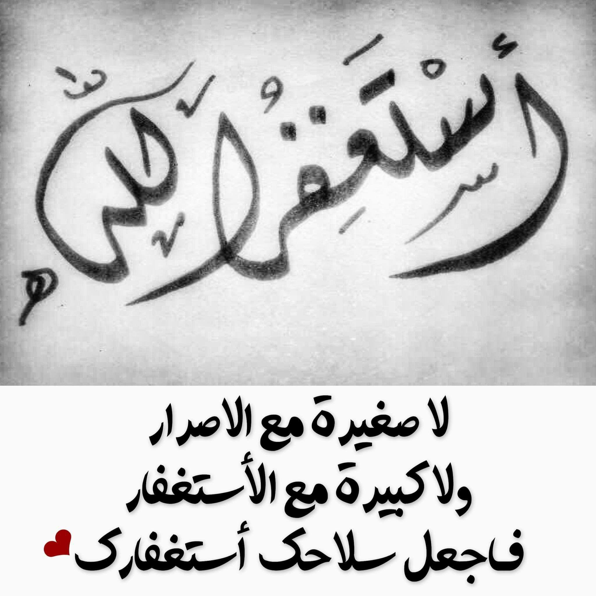 خواطر اسلامية بالصور Arabic Calligraphy Calligraphy