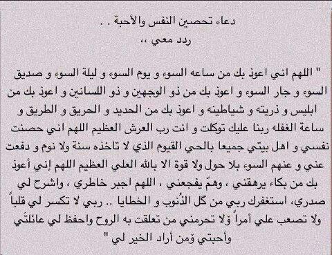دعاء تحصين النفس والأحبة Islam Facts Words Quotes
