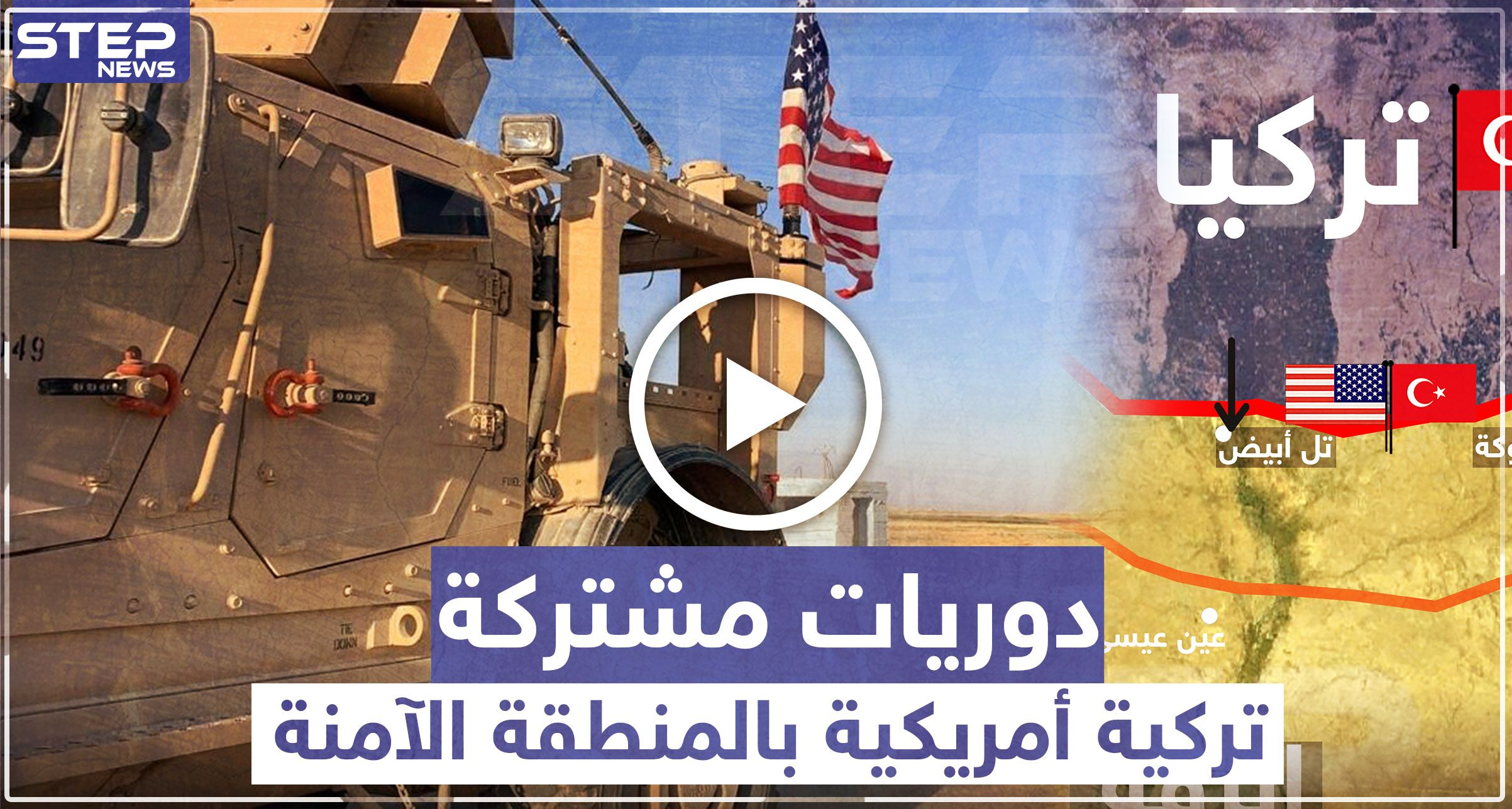 أعلنت تركيا صباح اليوم الأحد بدء تسيير أول دورية بري ة مشتركة بين الجيشين التركي والأمريكي في مناطق شرق الفرات في سوري Ashley Johnson Karen Page Selina Kyle