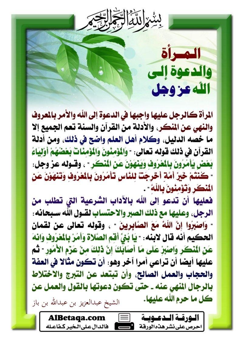المأة و الدعوة الى الله عز و جل Islamic Phrases Islamic Information Islam Women