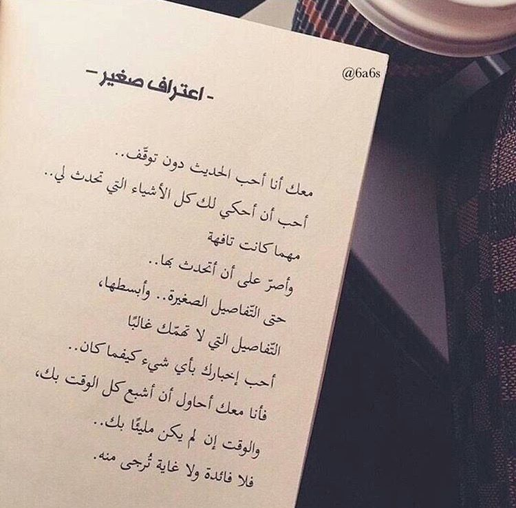 اعتراف صغير Words Quotes Cool Words Beautiful Arabic Words