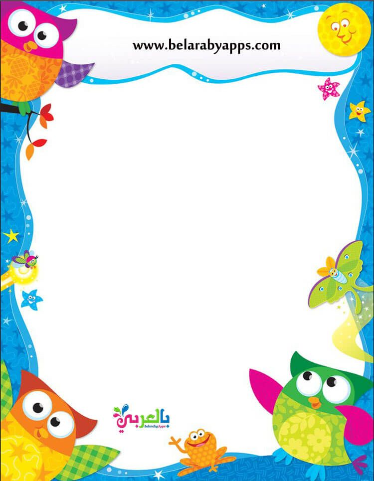 Free Printable School Borders Templates Frame Clipart بالعربي نتعلم Border Template Template Frame Frame Clipart