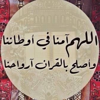 اللهم آمين Islam Words Prayers