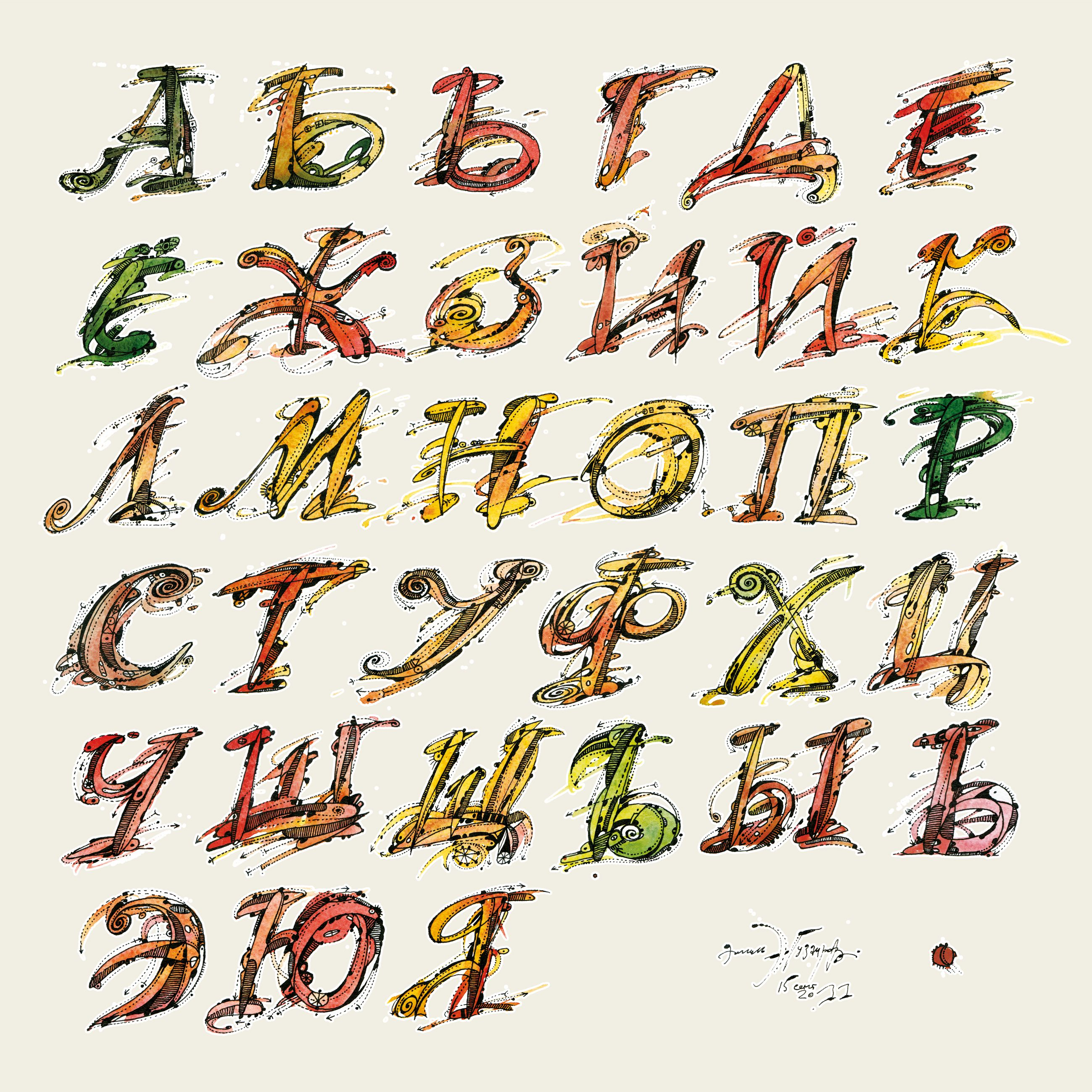 все декоративный русский алфавит картинки прическу совершенства