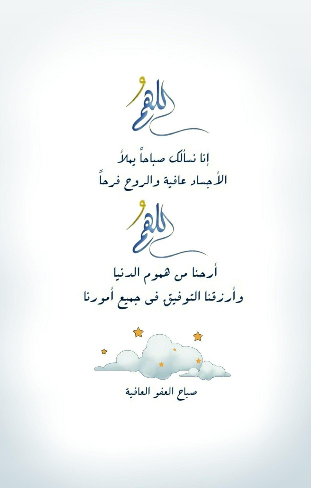الل ه م إنا نسألك صباحا يملأ الأجساد عافية والروح فرحا الل ه م أرحنا من هم Good Morning Arabic Good Morning Greetings Good Morning Messages