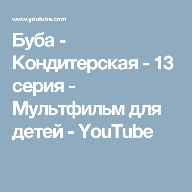 Buba Konditerskaya 13 Seriya Multfilm Dlya Detej Youtube Multfilmy Konditerskaya Buben