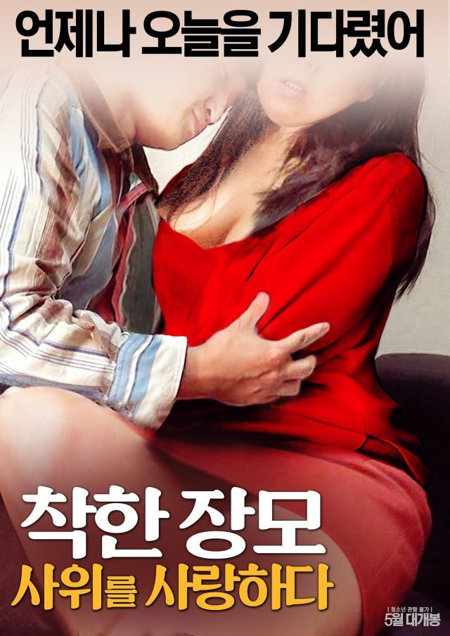 Kind Mother-in-law: Love Son-in-law 2017 HDRip Subtitle Indonesia