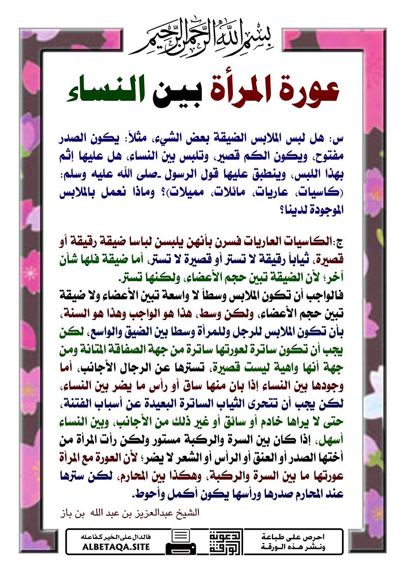 احرص على مشاركة هذه البطاقة لإخوانك فالدال على الخير كفاعله Islam Words Hadith