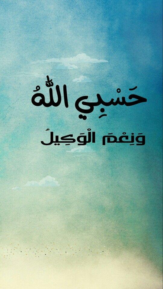 حسبي الله ونعم الوكيل Quran Quotes Islam Quran Duaa Islam