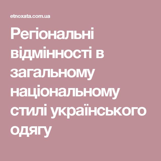 Регіональні відмінності в загальному національному стилі українського одягу   679e7eadb37d3