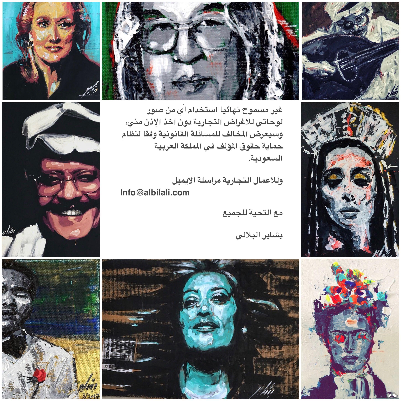 شكرًا لكل محب للفن والفنانين