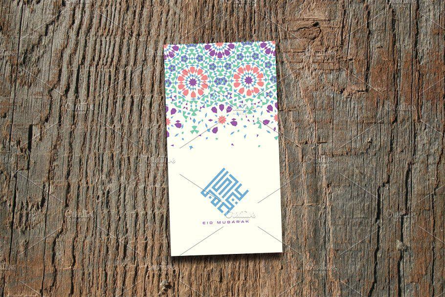 Eid Mubarak Greetings Card Eid Mubarak Greeting Cards Card Template Eid Mubarak Greetings