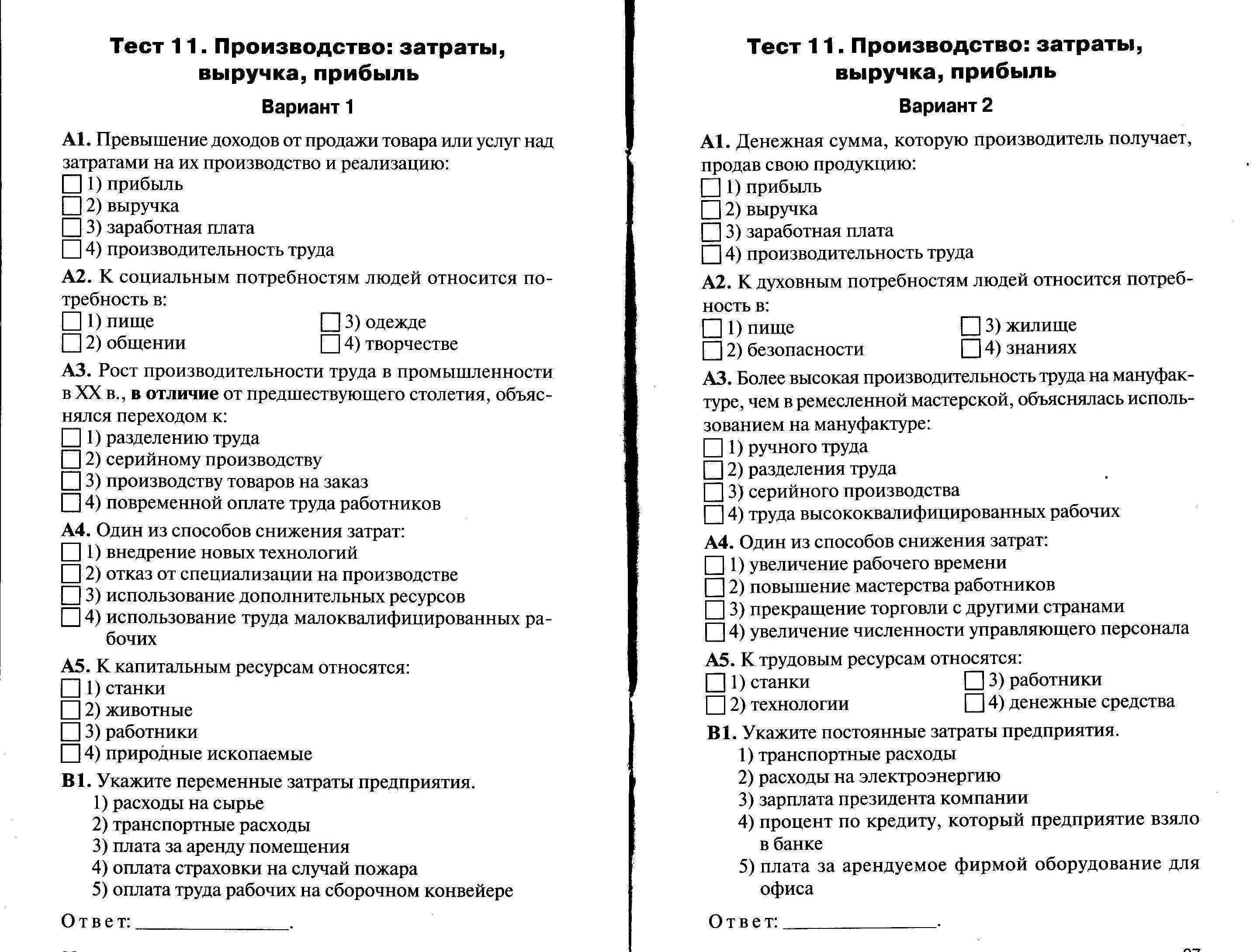 Ответы на тесты кауфман 11 класс