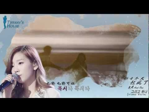 太妍唱 & 慧喬演