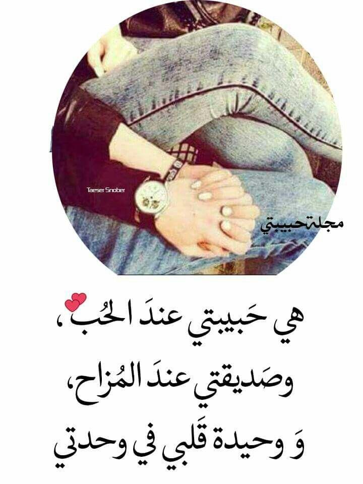 انا كلي ملكك يابراهيم ربنا يديمنا لبعض Romantic Words Arabic Love Quotes Funny Arabic Quotes