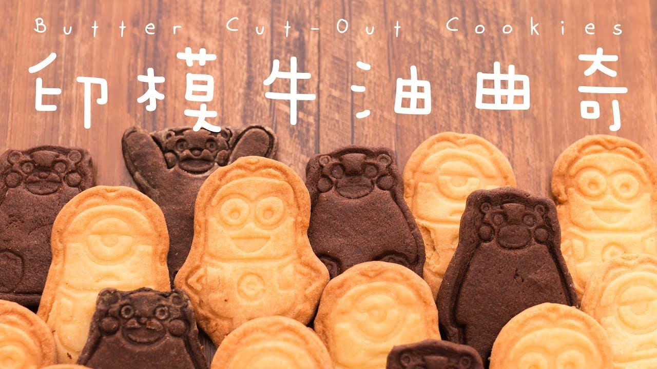 Butter Cut Out Cookies Recipe Eng Sub 食譜 印模牛油曲奇 My