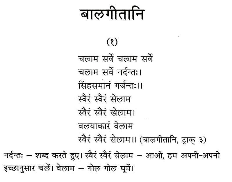 005 Sri Aurobindo Ashram Bala Gitani Sri aurobindo