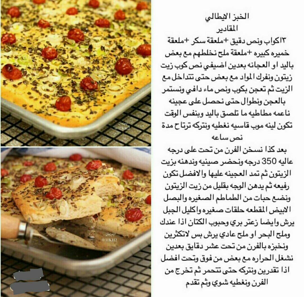 الخبز الايطالي Cooking Recipes Recipes Cooking