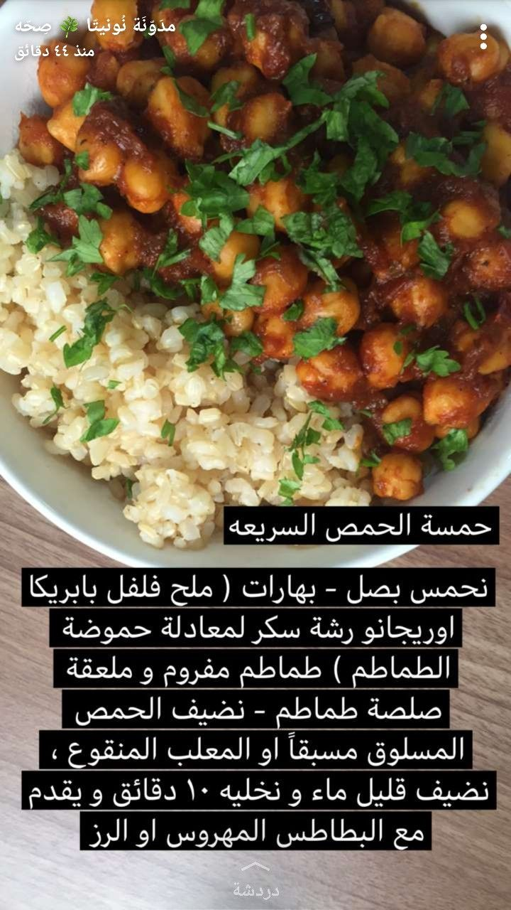 Pin By Houda M On Food Lunch And Dinner Cookout Food Food Dishes Food Receipes