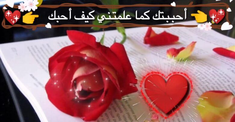 10 رسائل حب رومانسية قصيرة للمتزوجين