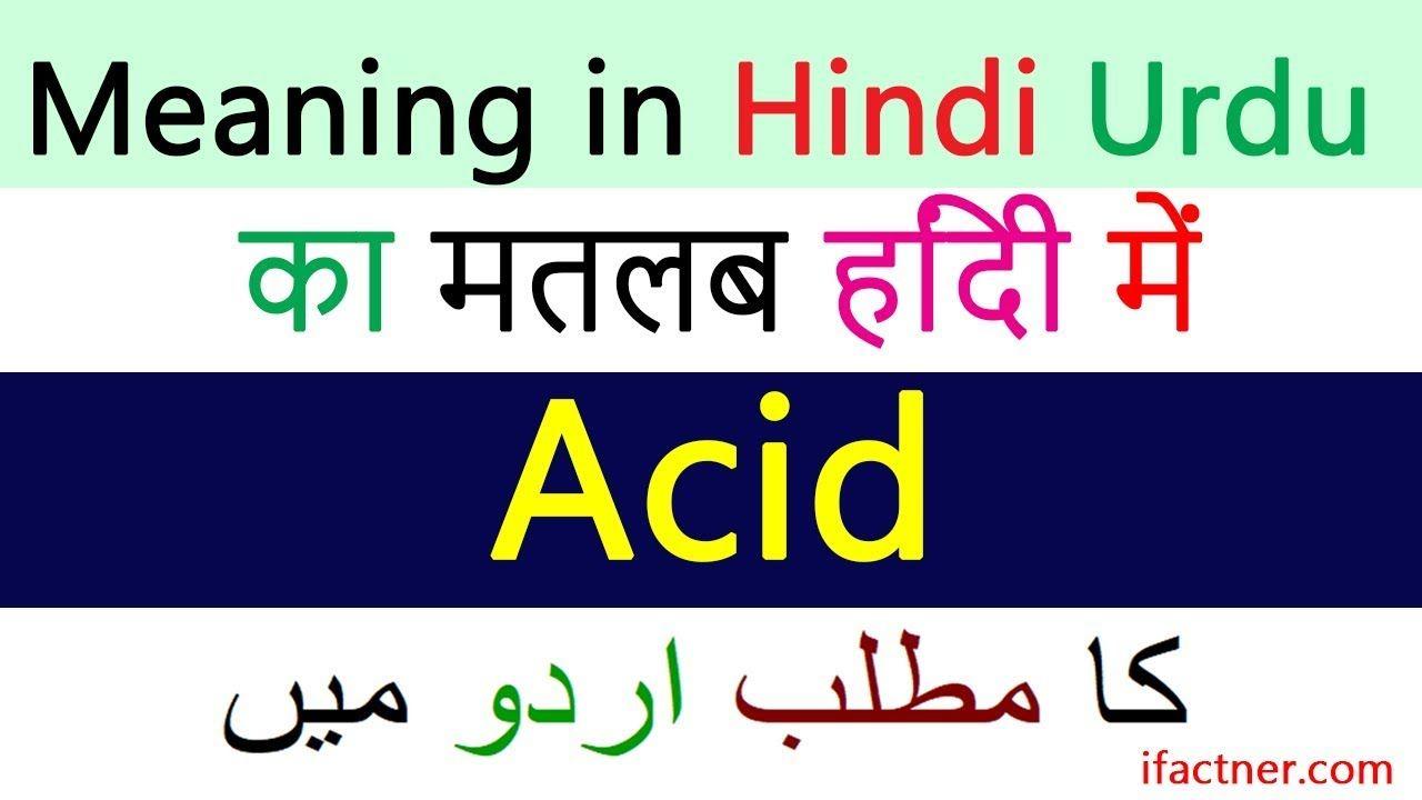 Acid meaning in Hindi | English Urdu dictionary translation