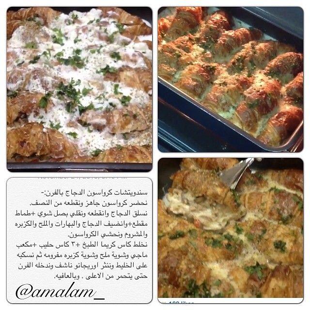 Kitchen Food Sandwiches Dinner مطبخ طبخات طبخ اكل اكلات وصفات سندويتشات خفايف Padgram Food And Drink Cooking Recipes