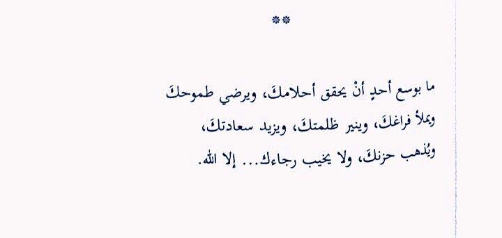 من كتاب الأمنيات لا تموت Math Encouragement Arabic Calligraphy