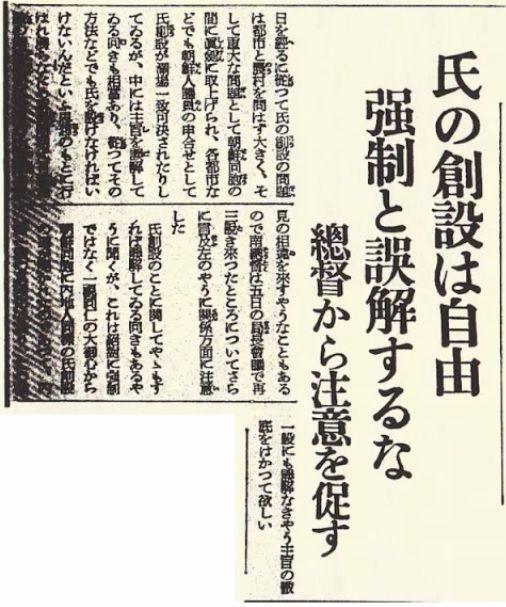 「日韓併合」の画像検索結果