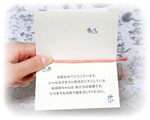 88歳 米寿祝いのお祖父ちゃんお祖母ちゃんへのプレゼント 古希