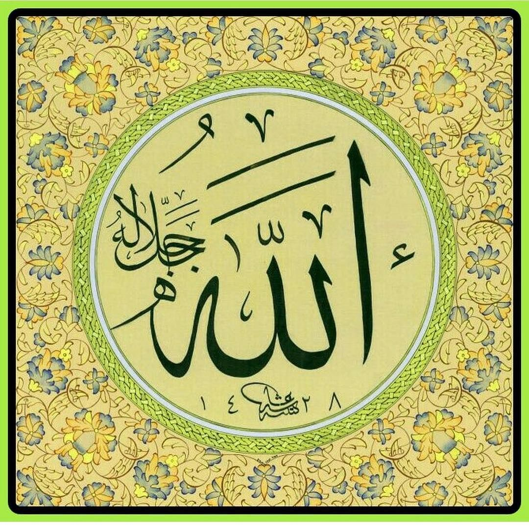 Gefallt 232 Mal 4 Kommentare الواثق بالله أذكار 24 7 Islam 24hrs Auf Instagram Islamic Art Calligraphy Art