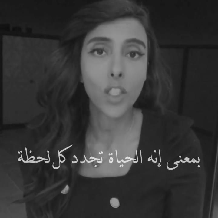 Pin By Dr Sumaya Al Nasser On خلك منتبه Video In 2021 My Life Quotes Life Quotes Noodle Art