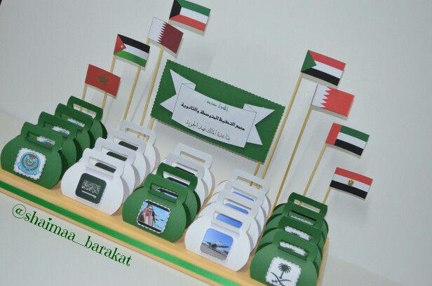 رغم كل شيء أسمع في داخلي صوتا يتلو لا ت در ي ل ع ل الل ه ي حد ث ب عد ذ ل ك أ مر ا تصويري Cards Handmade National Day Saudi Activities