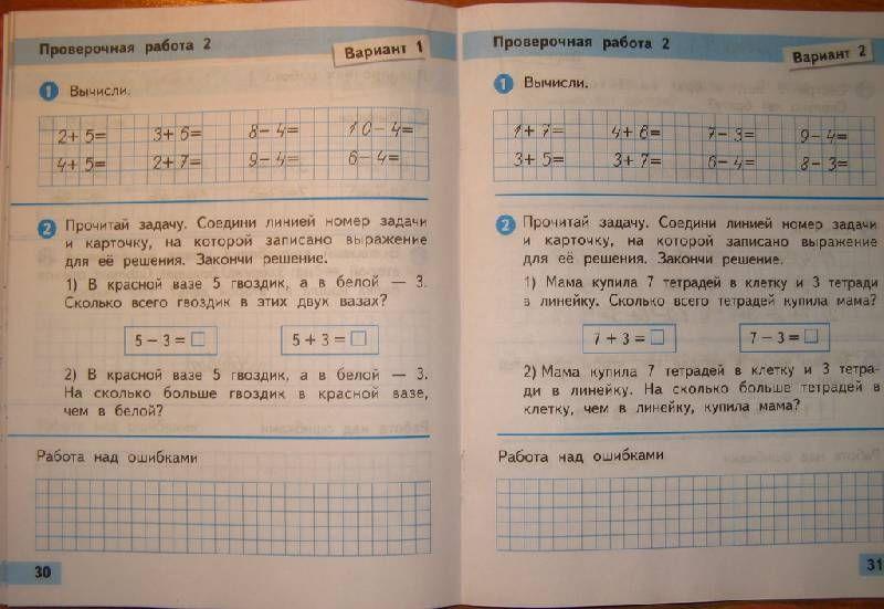 Математика 4 класс волкова проверочные работы скачать