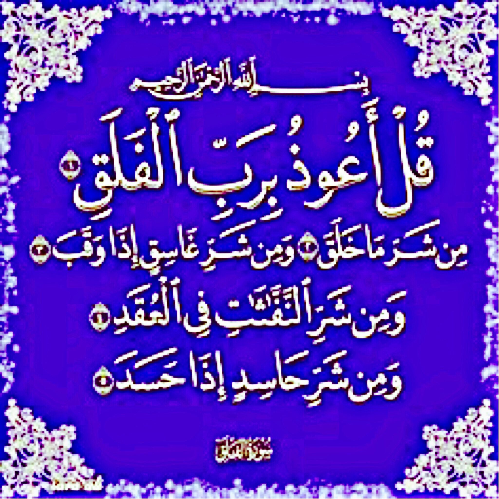 Desertrose آيات بينات Islamic Art Calligraphy Islamic Calligraphy Chalkboard Quote Art