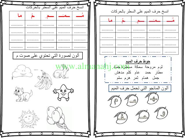 الصف الأول الفصل الثاني لغة عربية 2017 2018 مذكرة لمادة اللغة العربية موقع المناهج Arabic Worksheets Worksheets Bullet Journal