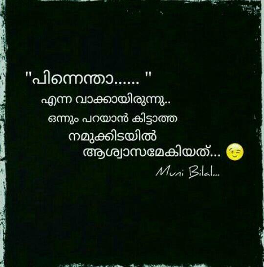 Malayalam Love Pudse Get Lost: Pin By Jeethu Sunil On Malayalam