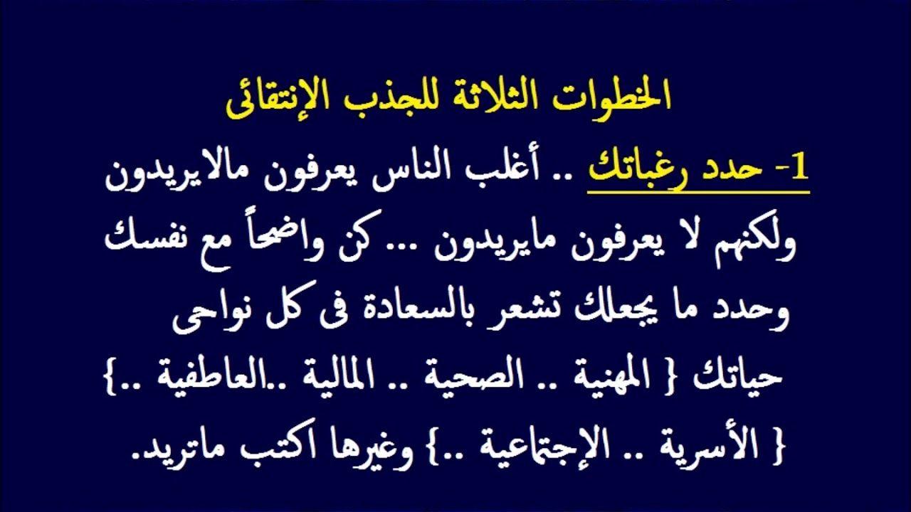 كتاب قانون الجذب لــ مايكل جيه لوسيير فى دقايق Arabic Calligraphy Arabic Calligraphy