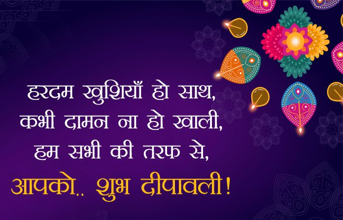 Happy Diwali Quotes in Hindi Language,1 Line Short ...