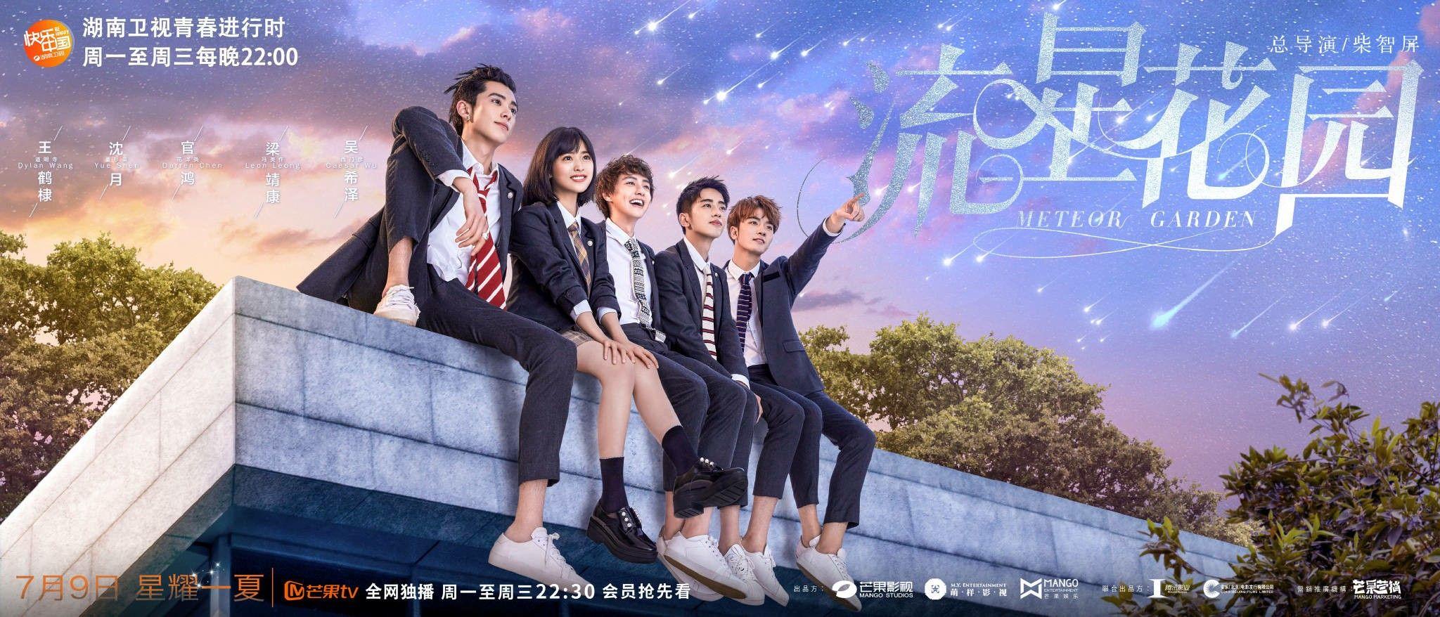 Meteor Garden Dylan Wang Shen Yue Follow Kdramalover 020 On Instagram For More Meteor Garden Meteor Meteor Garden 2018