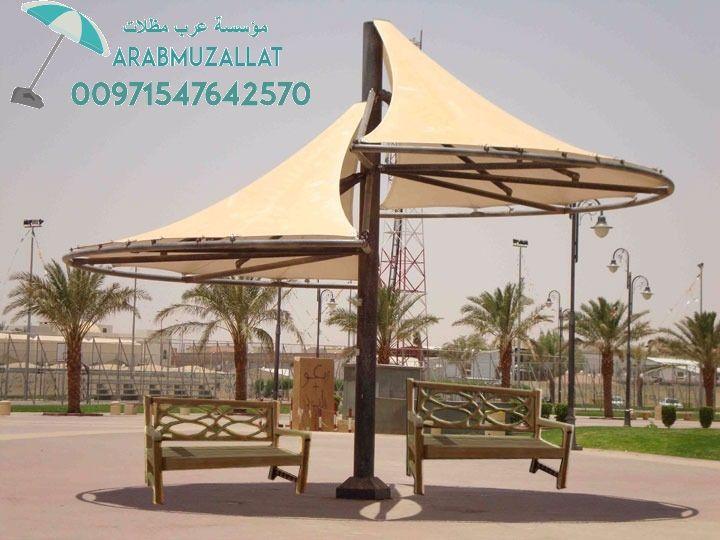 مظلات حدائق مظلات السيارات مظلات مظلات في ابو ظبي مظلات شد