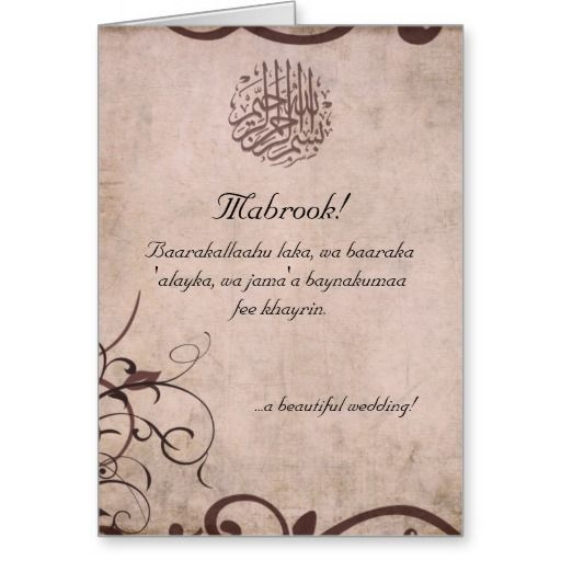 Islamic Vintage Dua Congratulations Wedding Card Zazzle Com In 2020 Wedding Congratulations Card Wedding Cards Wedding Wishes Quotes