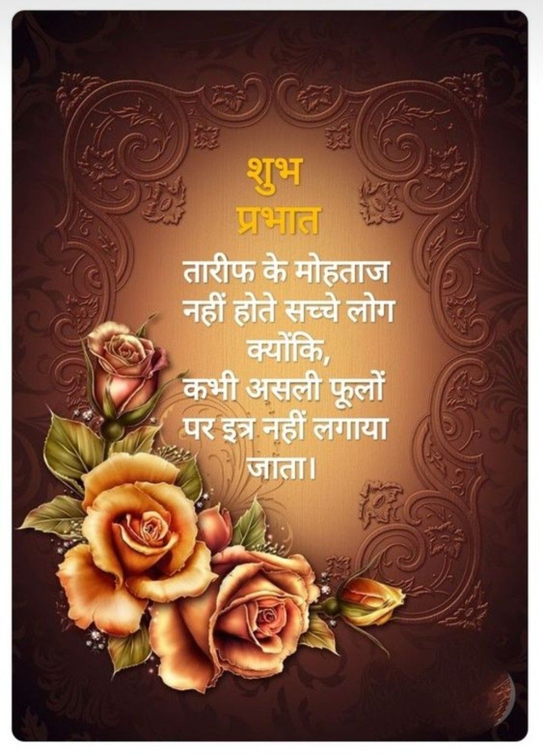 Pin by Dinesh Kumar Pandey on Su-prabhat   Morning quotes