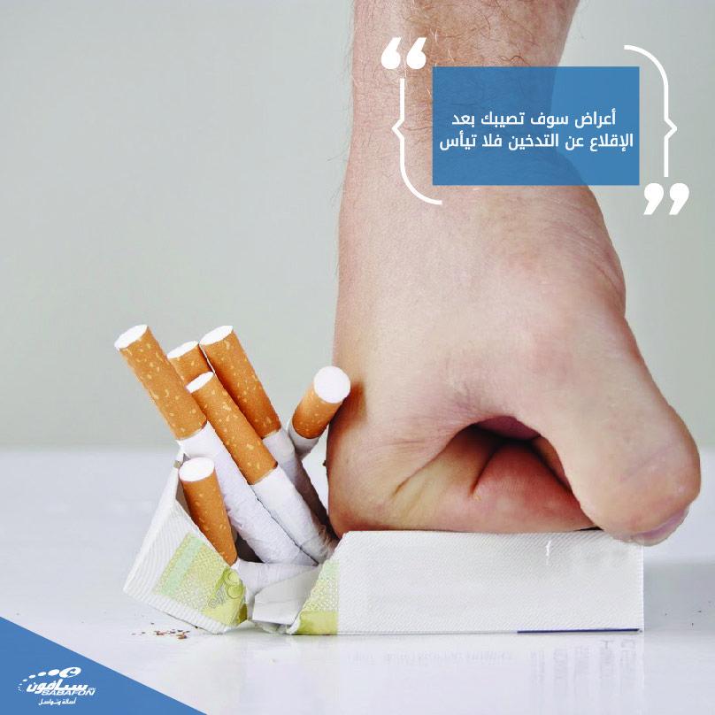 اذا حاولت الإقلاع عن التدخين ستصاب ببعض التغيرات لذا لا تيأس تغير صوتك السعال والكحة بروز عظمات العين تخدير في Convenience Store Products Convenience Store