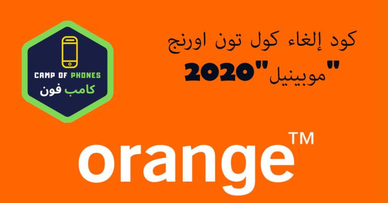 اكواد كول تون اورنج 2020 وكود إلغاء كول تون اورنج موبينيل 2020 الغاء الكول تون اورنج نهائيا كامب فون Gaming Logos Logos Phone