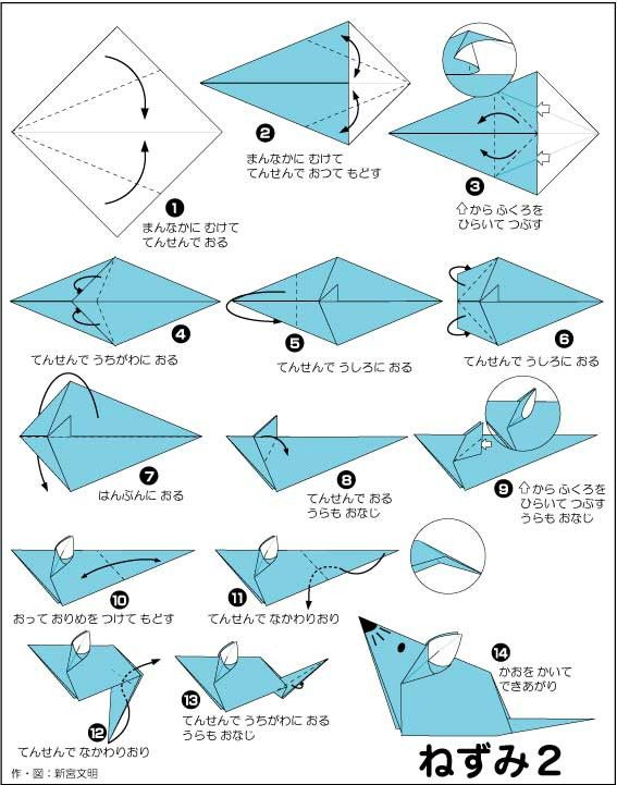 Cute Origami Mouse Diagram